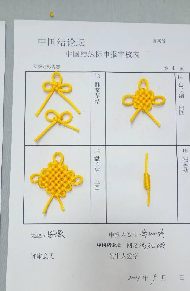 中国结论坛 高丽侠的初级结考核  中国绳结艺术分级达标审核 174402qic9bcccilpmpi9y