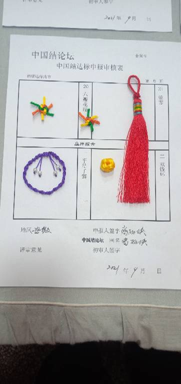 中国结论坛 高丽侠的初级结考核  中国绳结艺术分级达标审核 174403duu4x0yj5pyp7llj