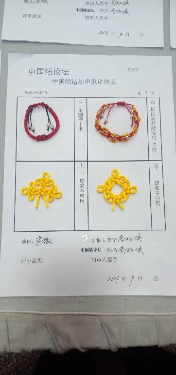 中国结论坛 高丽侠的初级结考核  中国绳结艺术分级达标审核 174404n1ynyn0105y10nmr
