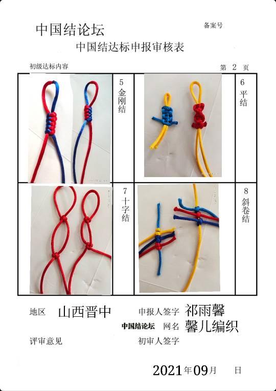 中国结论坛 馨儿编织----初级达标申请 稿件  中国绳结艺术分级达标审核 151810ifmryyooxsop10gy