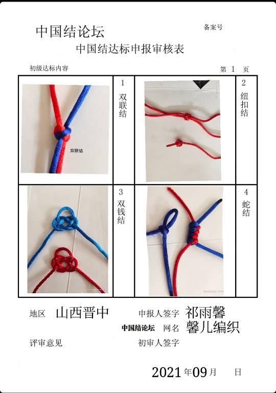 中国结论坛 馨儿编织----初级达标申请 稿件  中国绳结艺术分级达标审核 151810jxjwebinje066o7e