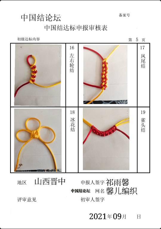 中国结论坛 馨儿编织----初级达标申请 稿件  中国绳结艺术分级达标审核 151811ae5m3jimb18777r7