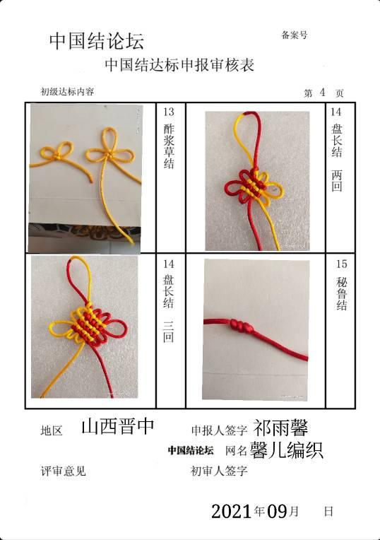 中国结论坛 馨儿编织----初级达标申请 稿件  中国绳结艺术分级达标审核 151811c0nz7yjnv8oxna70