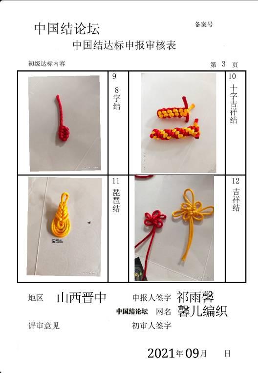 中国结论坛 馨儿编织----初级达标申请 稿件  中国绳结艺术分级达标审核 151811rqvnvq77npqvs38i