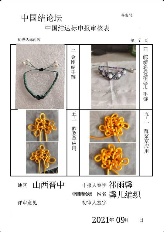 中国结论坛 馨儿编织----初级达标申请 稿件  中国绳结艺术分级达标审核 151812gywzx92s00a9jbzs