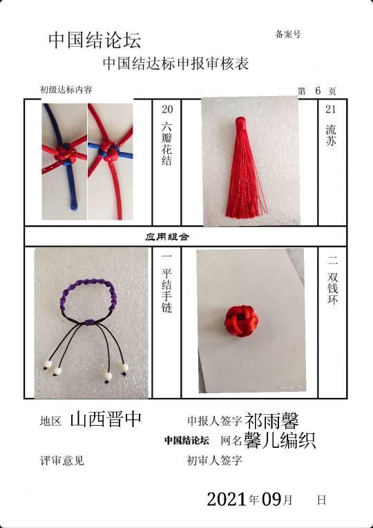 中国结论坛 馨儿编织----初级达标申请 稿件  中国绳结艺术分级达标审核 151812v3z0026c7hcq3khg