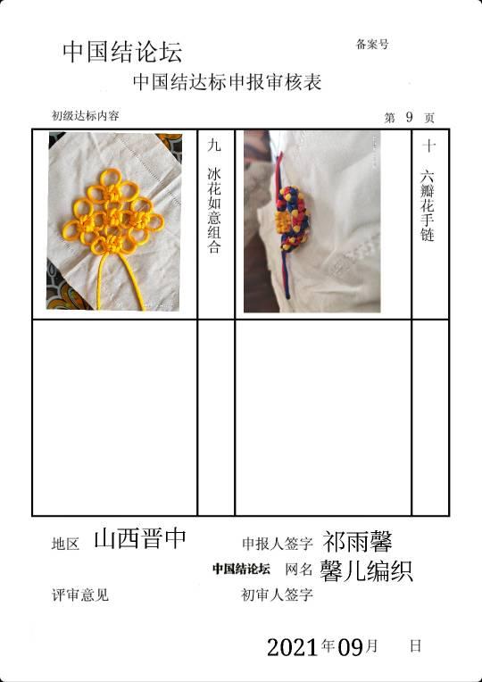 中国结论坛 馨儿编织----初级达标申请 稿件  中国绳结艺术分级达标审核 151813i8wyrek9828oketc
