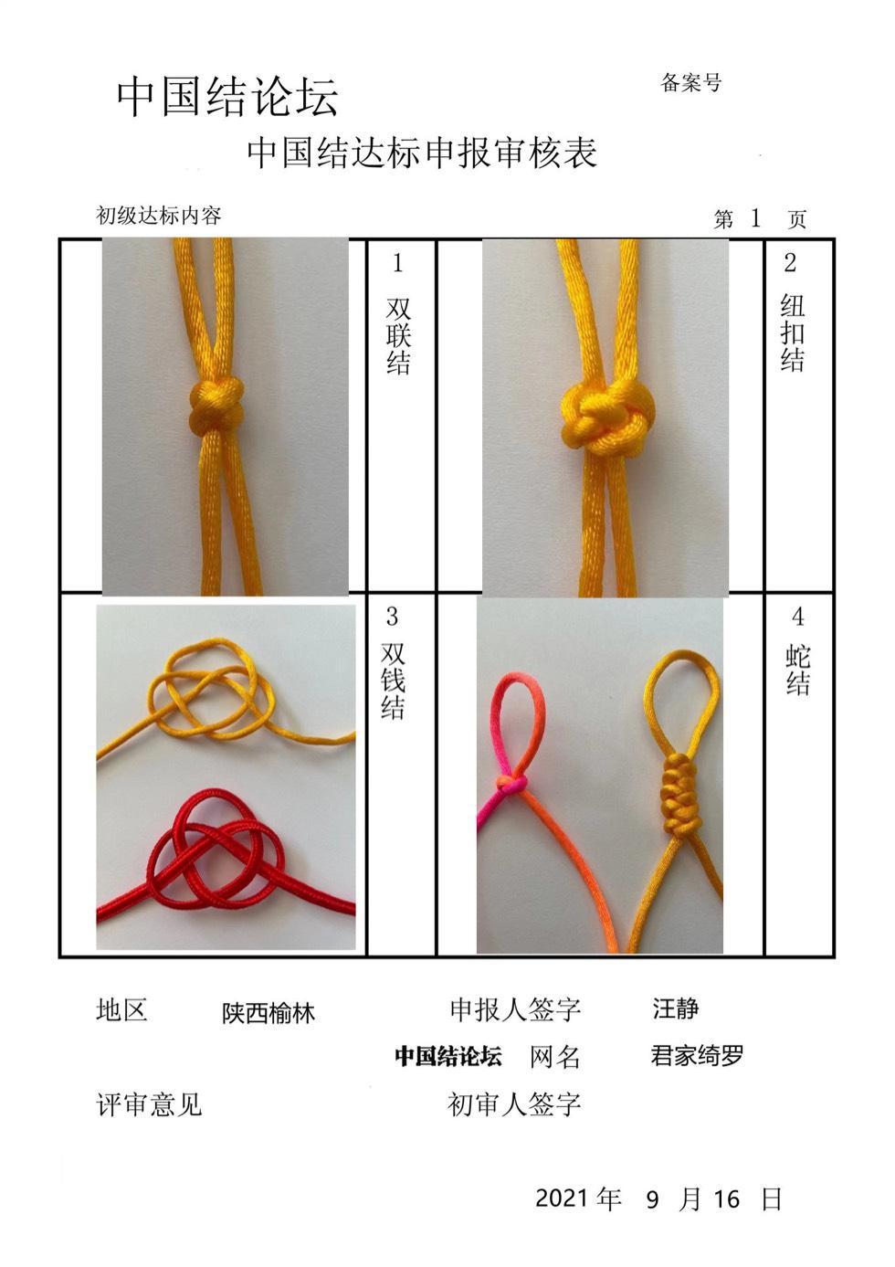 中国结论坛 初级达标审核申请  中国绳结艺术分级达标审核 101412wyuj22hbkqkpez2s