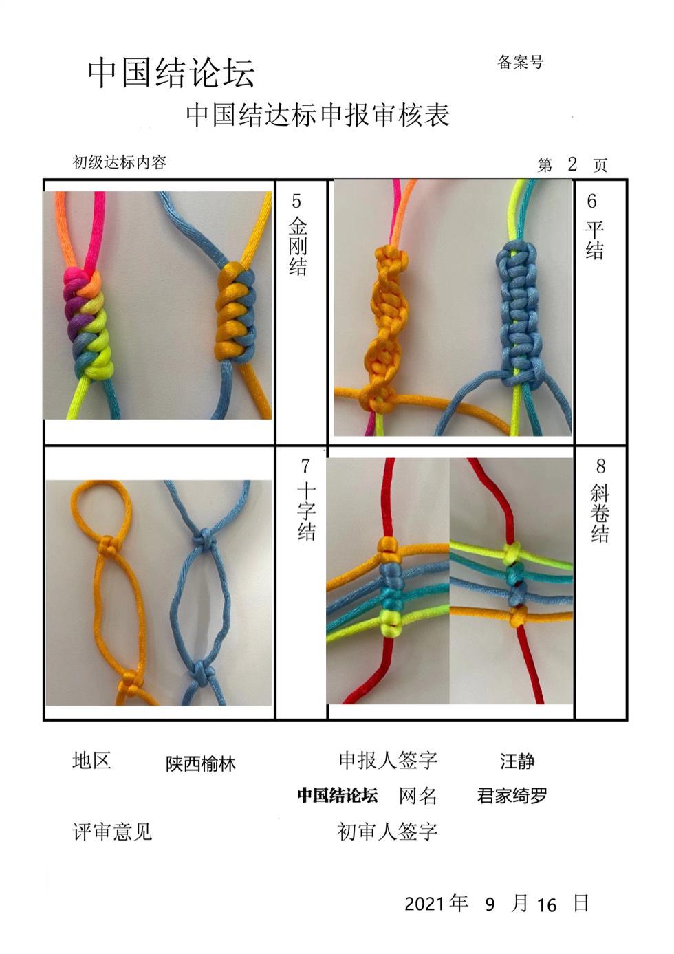 中国结论坛 初级达标审核申请  中国绳结艺术分级达标审核 101413jjse4r8yzryjan4f
