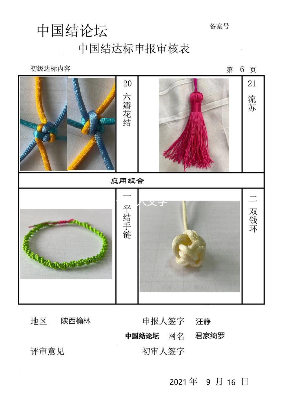 中国结论坛 初级达标审核申请  中国绳结艺术分级达标审核 101416jthaetaf3z3jzx36