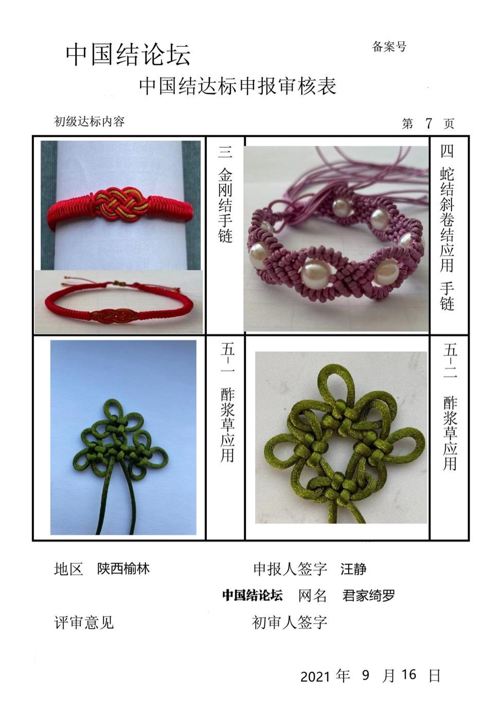 中国结论坛 初级达标审核申请  中国绳结艺术分级达标审核 101417sniipusruur8nfrp