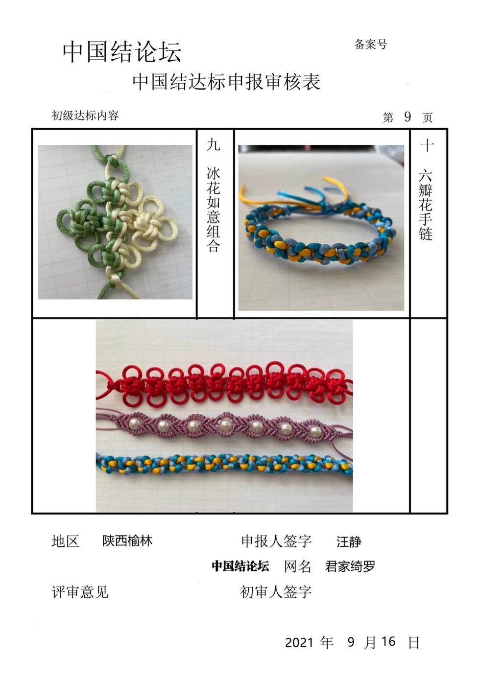 中国结论坛 初级达标审核申请  中国绳结艺术分级达标审核 101419yfdr7rtlw7u4brru