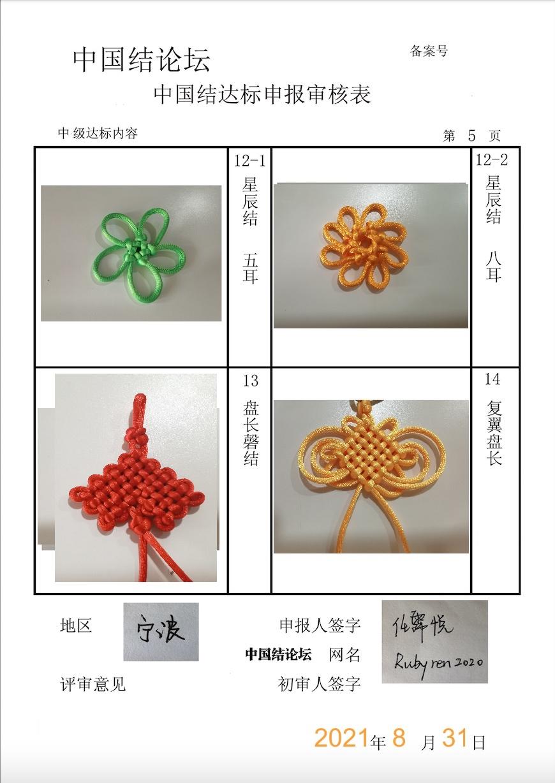 中国结论坛   中国绳结艺术分级达标审核 132231ihlzbyubstl3l53u