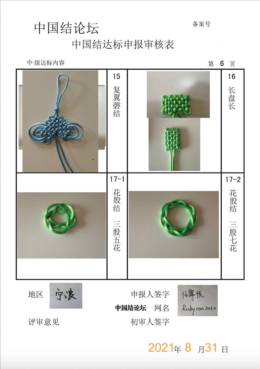 中国结论坛   中国绳结艺术分级达标审核 132235bp7xrxvjgsf7b7pt