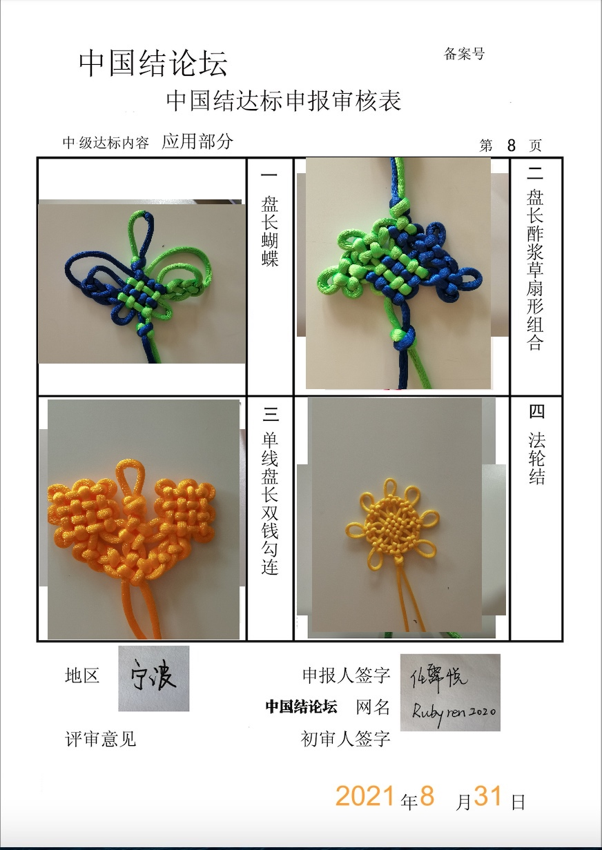 中国结论坛   中国绳结艺术分级达标审核 132238kirrk5eod6dh21lc