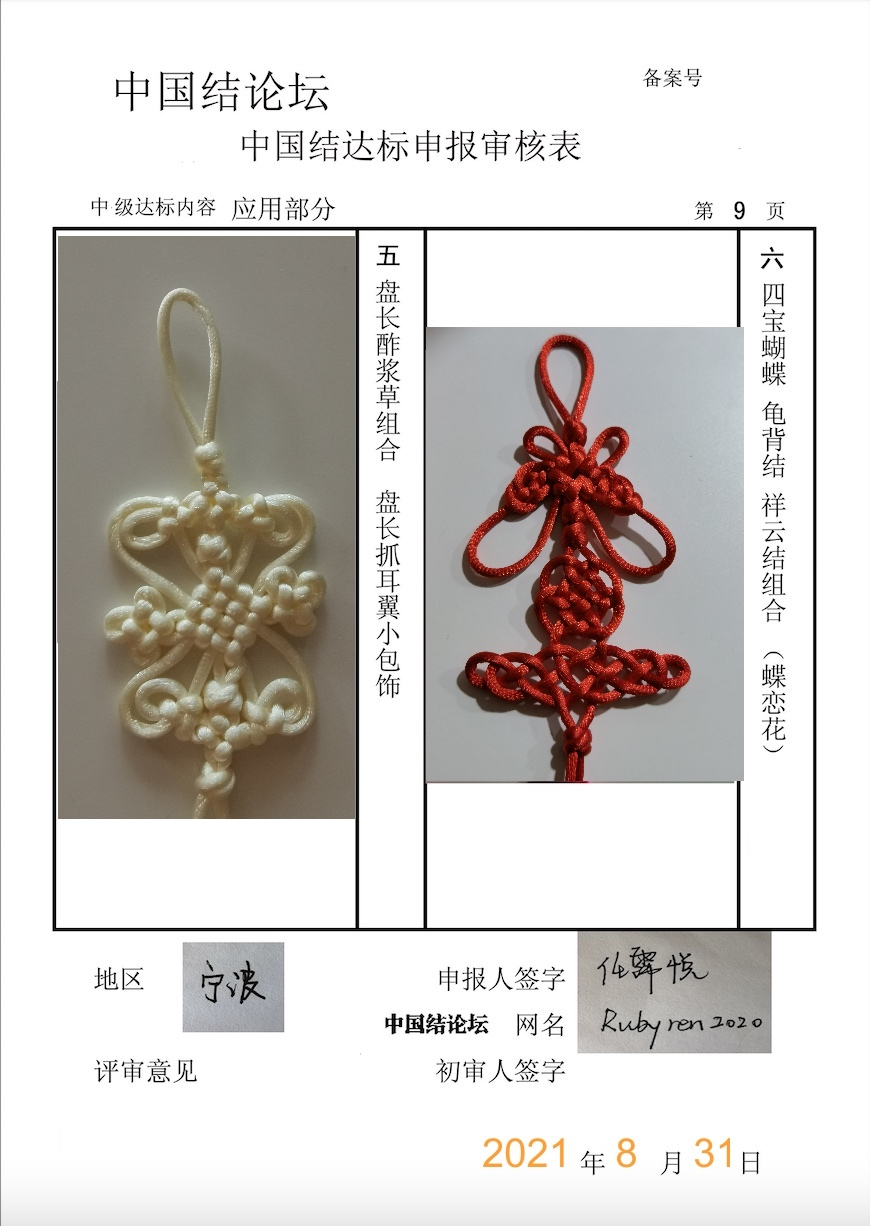 中国结论坛   中国绳结艺术分级达标审核 132242aoppm2mzm295zpjz