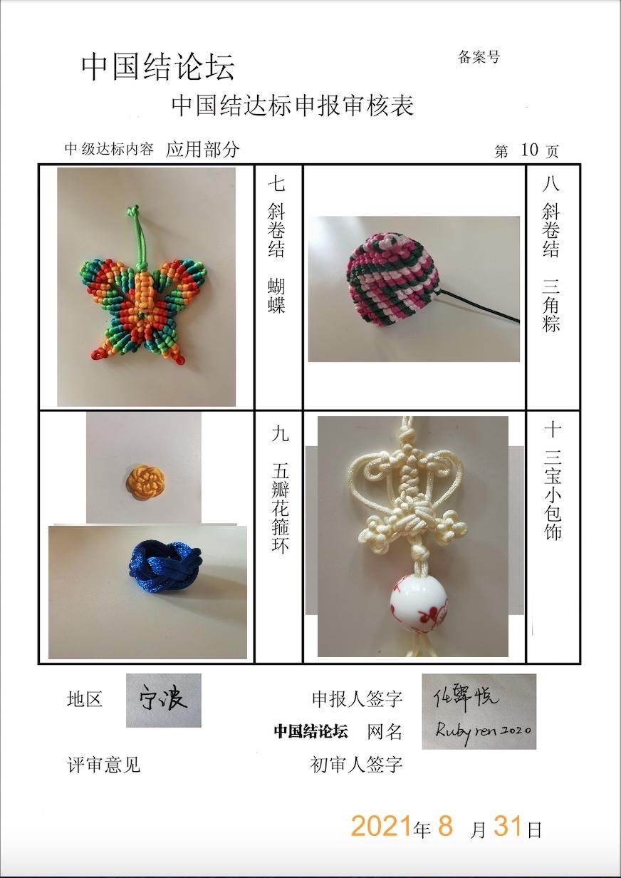 中国结论坛   中国绳结艺术分级达标审核 132245gx7vp7lueyn7nl1u