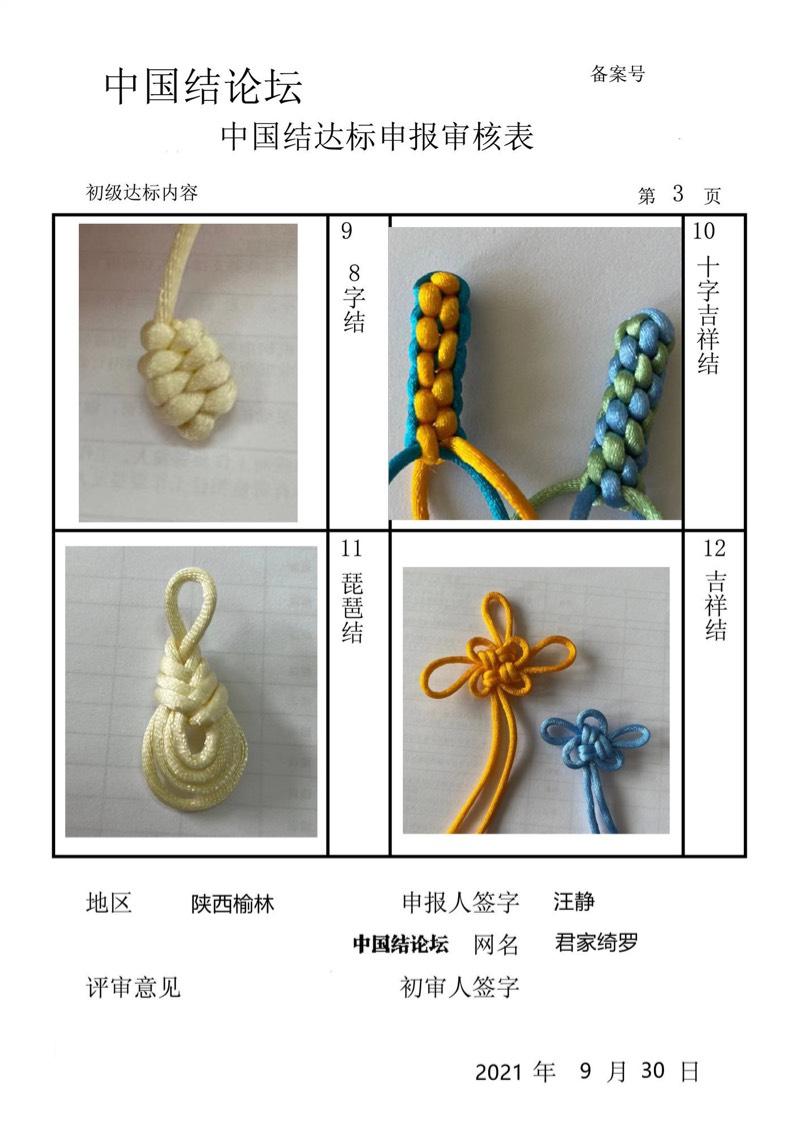 中国结论坛   中国绳结艺术分级达标审核 172522hrt8tbqjxzpl7x5r