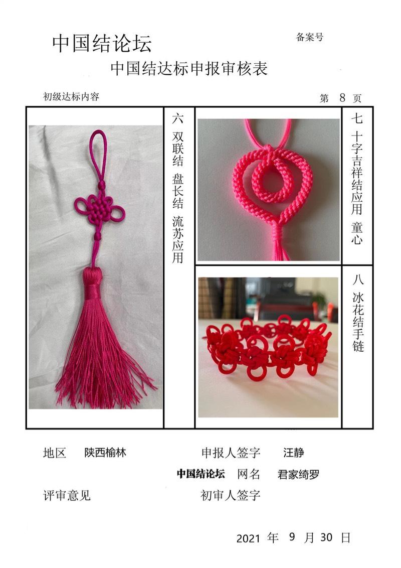 中国结论坛   中国绳结艺术分级达标审核 172523mo4np0eqcsdsxxdc