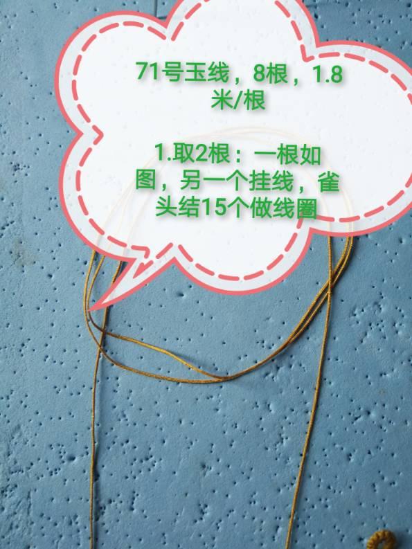 中国结论坛 挂饰 挂饰 图文教程区 155232lzz3lw2v3kqjtum0