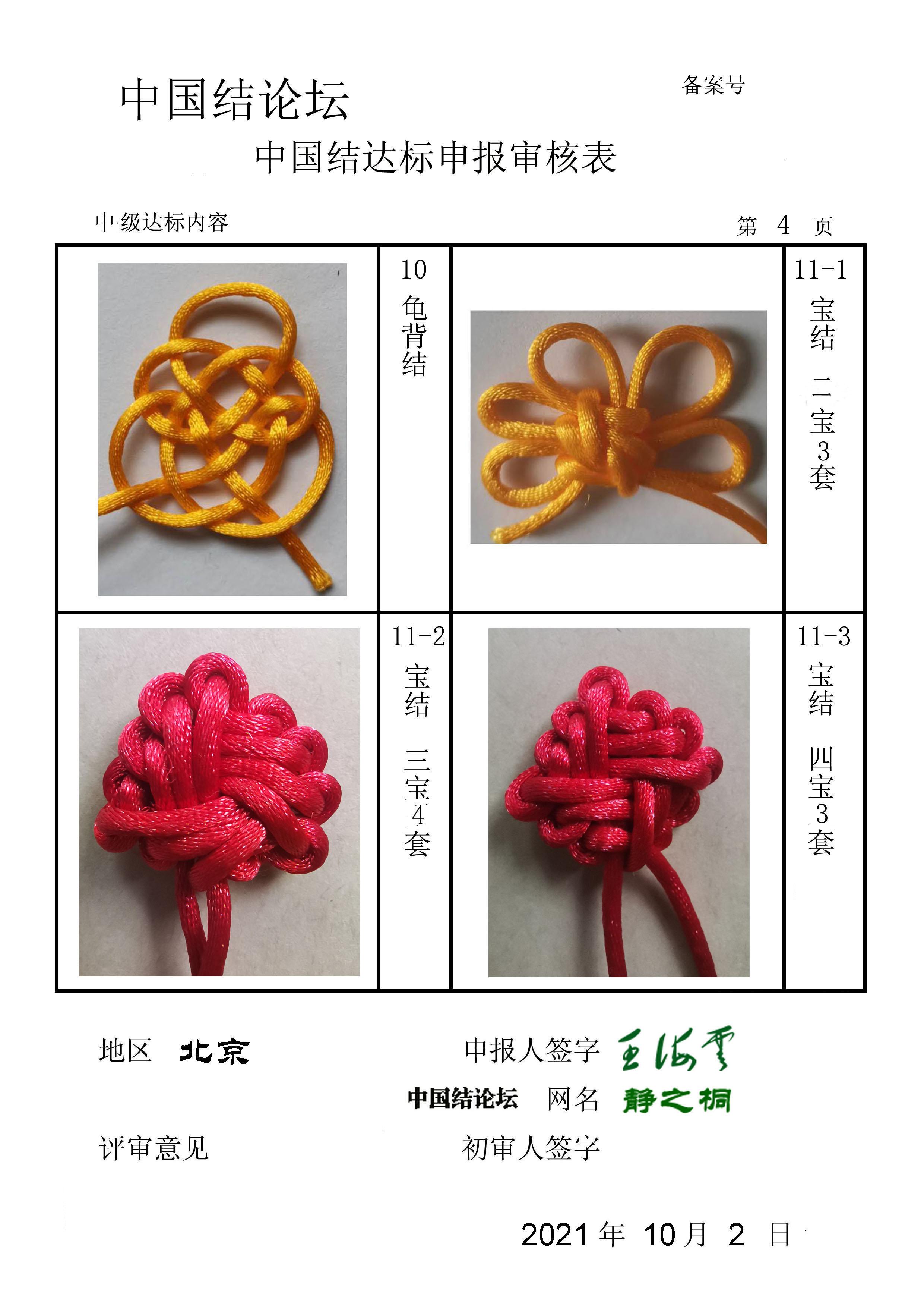 中国结论坛 静之桐-中级达标审核稿件  中国绳结艺术分级达标审核 150902vhwkyhrk8xhyypww