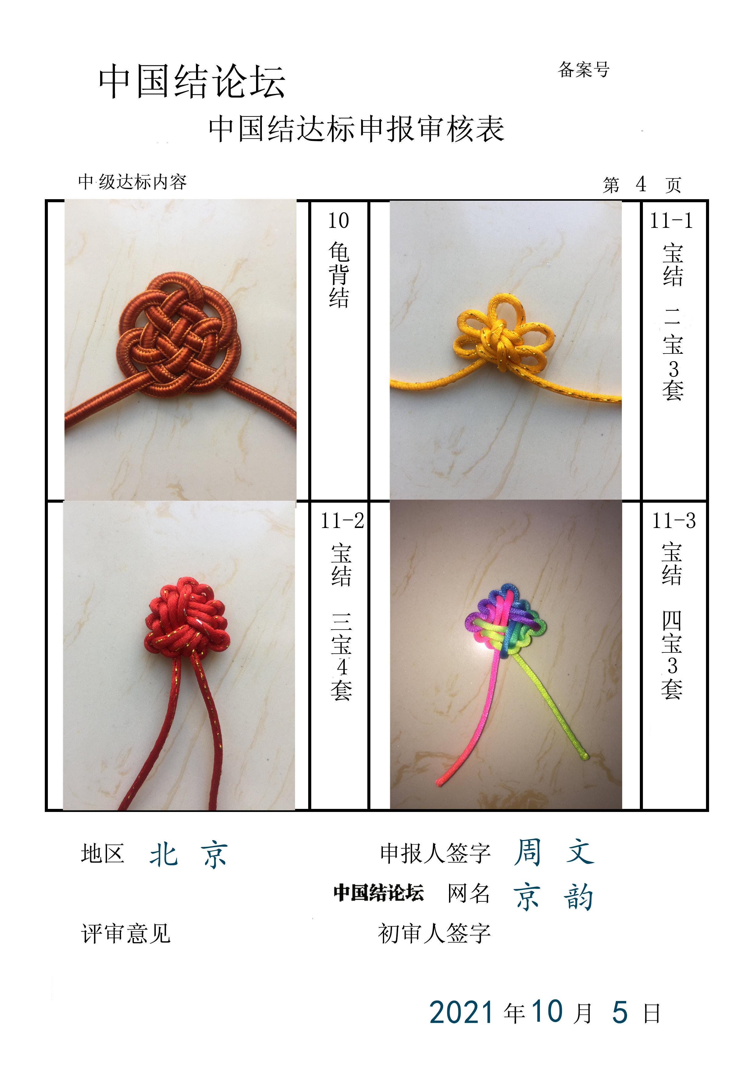 中国结论坛 京韵的中级达标审核稿件  中国绳结艺术分级达标审核 121512i11tolznlotlinin