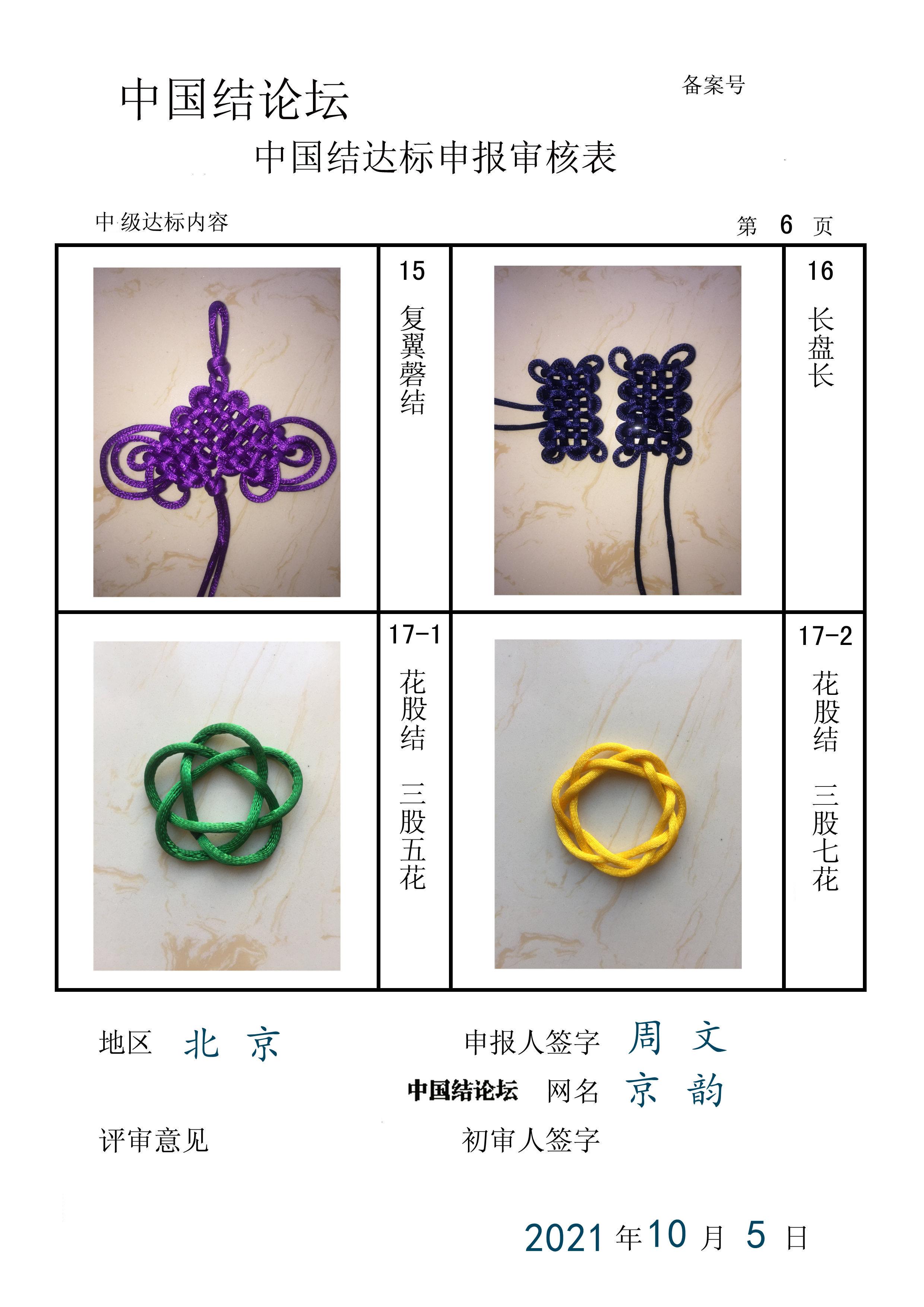 中国结论坛 京韵的中级达标审核稿件  中国绳结艺术分级达标审核 121514g37qunx77aqfufmt