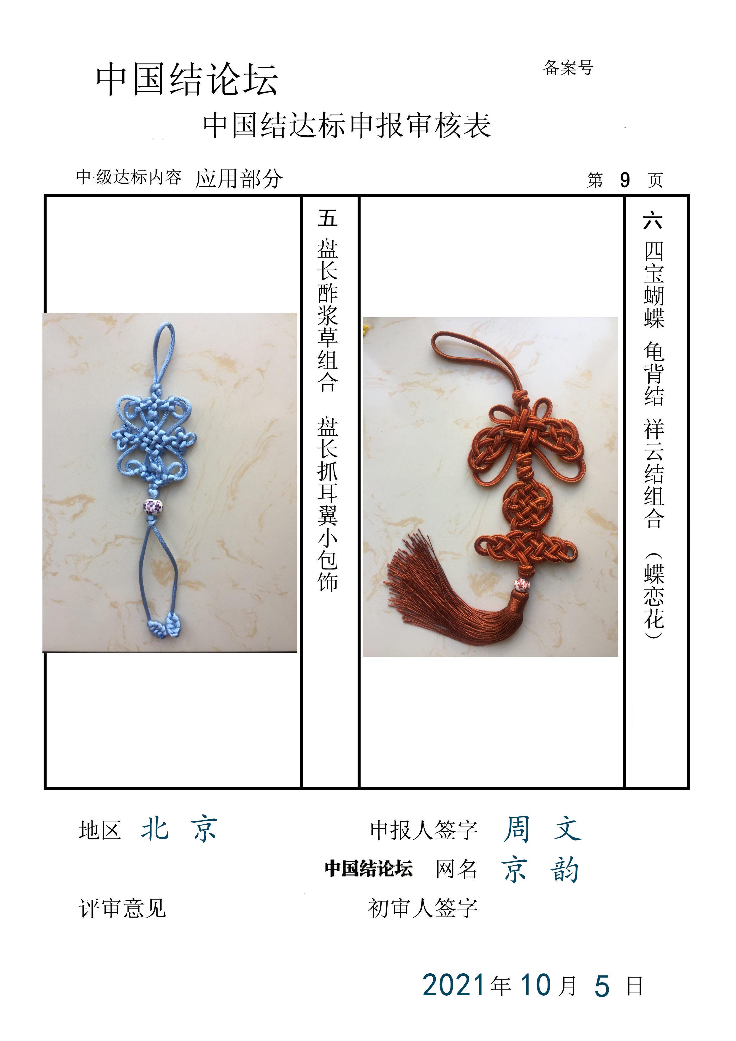 中国结论坛 京韵的中级达标审核稿件  中国绳结艺术分级达标审核 121518cwlr6acoca7wlca9