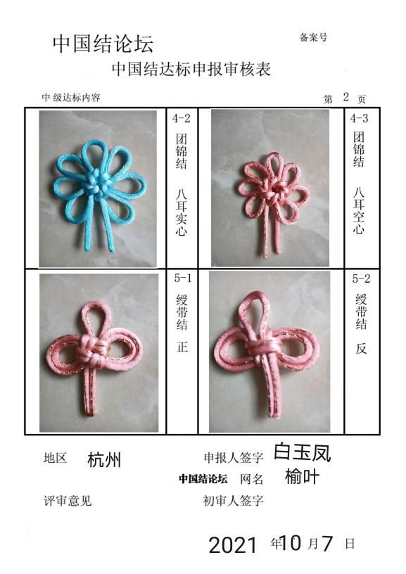 中国结论坛   中国绳结艺术分级达标审核 171504n44c40bclri0ftbl