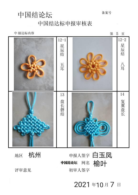 中国结论坛   中国绳结艺术分级达标审核 171504pm03qnu3n0p7wwpw