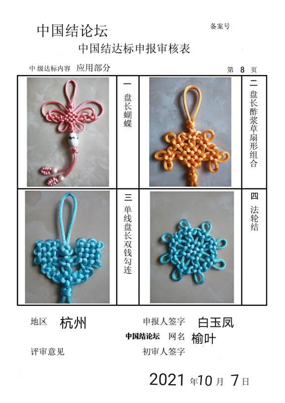 中国结论坛   中国绳结艺术分级达标审核 171634qfrf7vvbojbysgr3