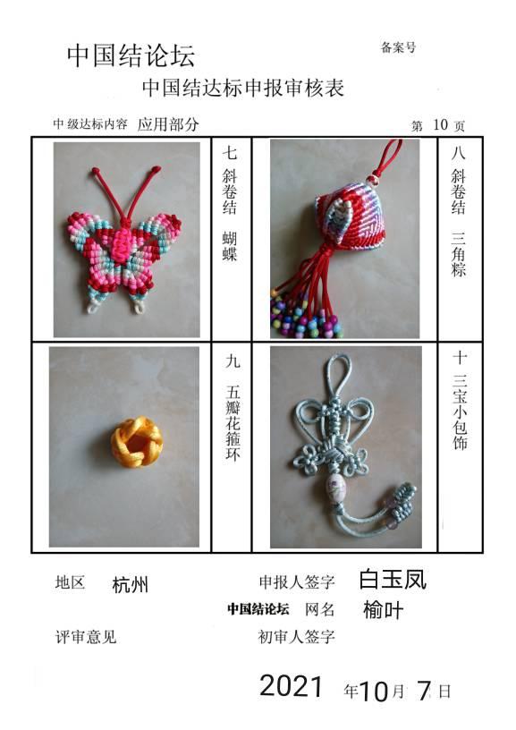 中国结论坛   中国绳结艺术分级达标审核 171634s55bvb3ejrrtt5l9