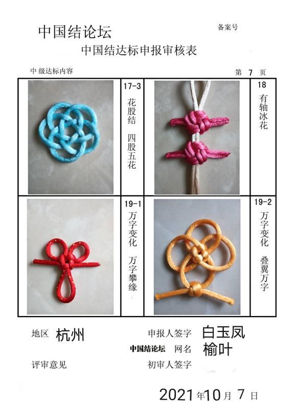 中国结论坛   中国绳结艺术分级达标审核 171634ulcxzkw4qbpqzlxm