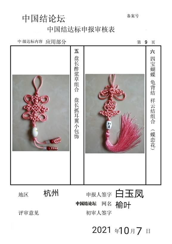中国结论坛   中国绳结艺术分级达标审核 171634x11a3f18kzf18s1a