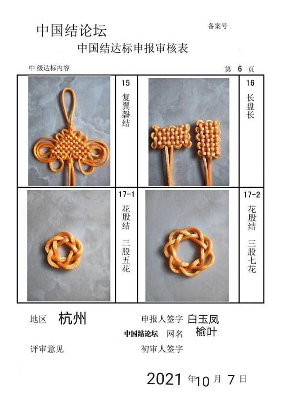 中国结论坛   中国绳结艺术分级达标审核 171634xgwtxr1s10w95eee
