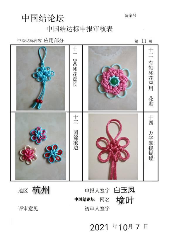 中国结论坛   中国绳结艺术分级达标审核 171649lrcdvy5yvn5dd4i9