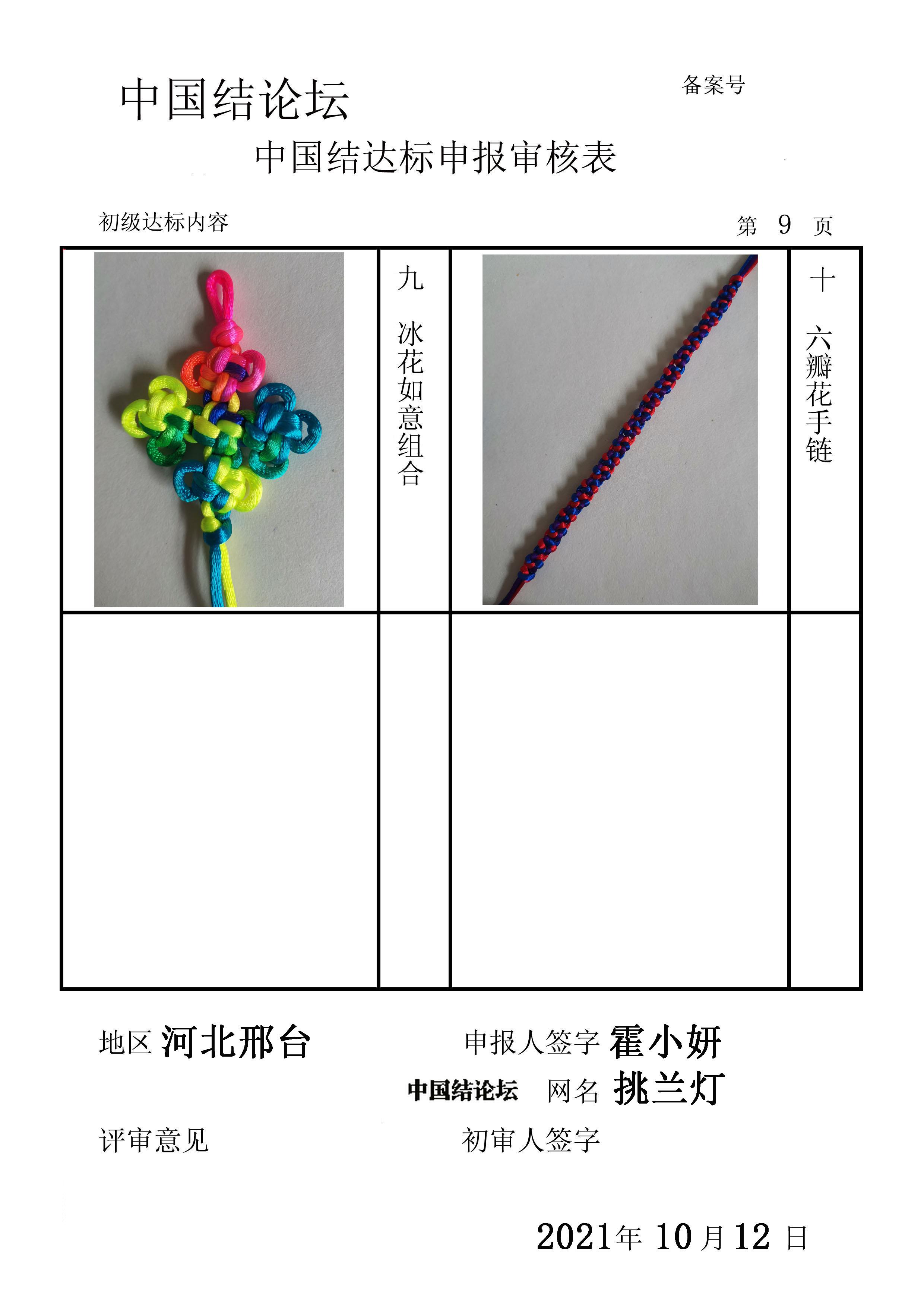 中国结论坛 挑兰灯——初级达标申请稿件  中国绳结艺术分级达标审核 090034sl7m4ey42cke4cxf