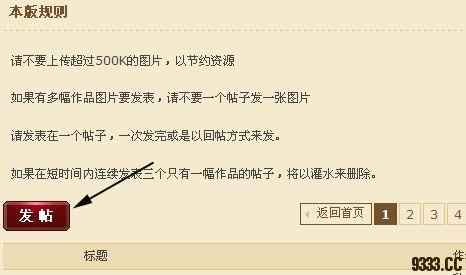 中国结论坛 第五课:如何发帖及上传作品图片  论坛使用帮助 0906292156935d149ccb47b700