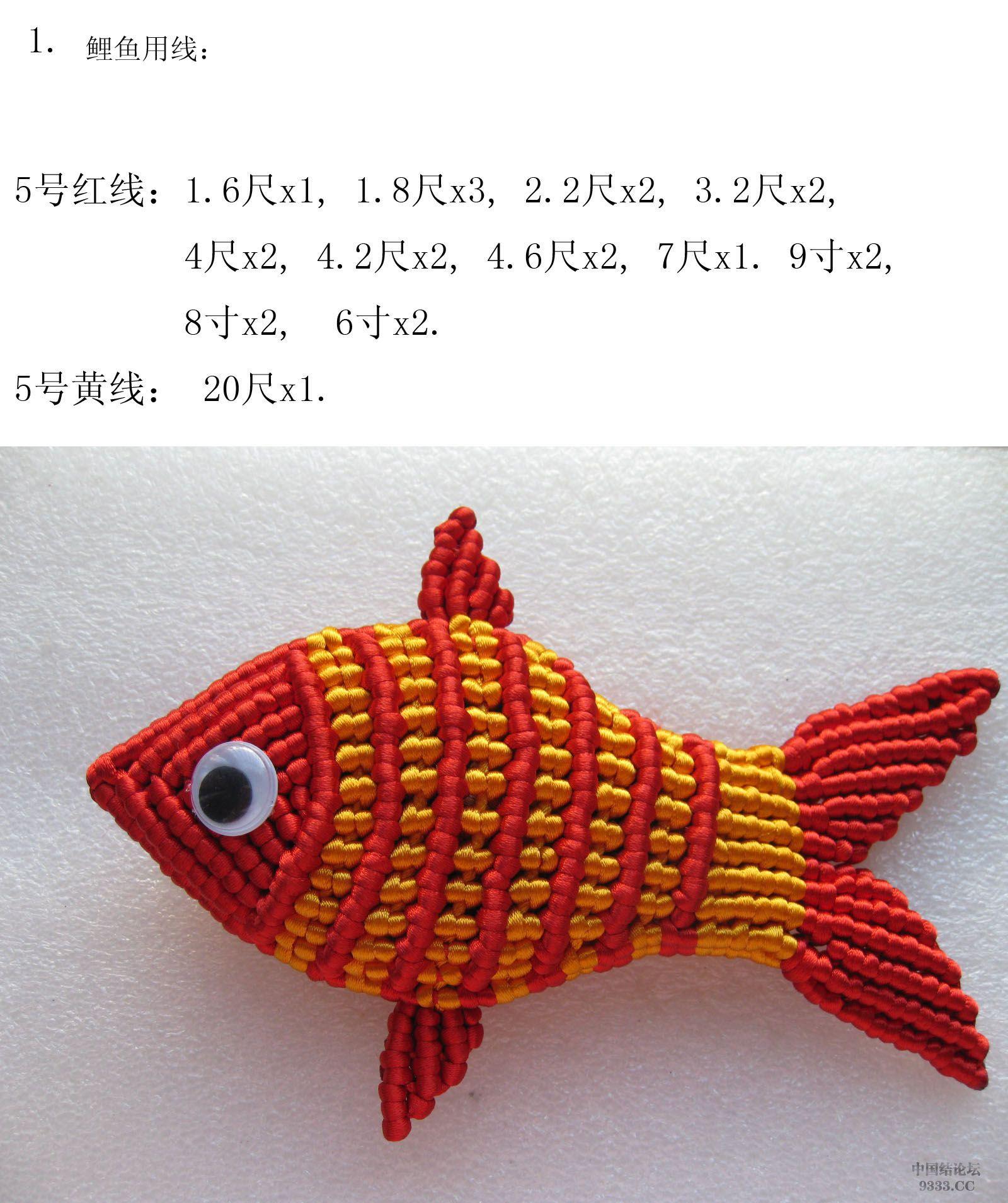 中国结论坛 我发一个鲤鱼教程  立体绳结教程与交流区 0909160709c394dd255d746a1c