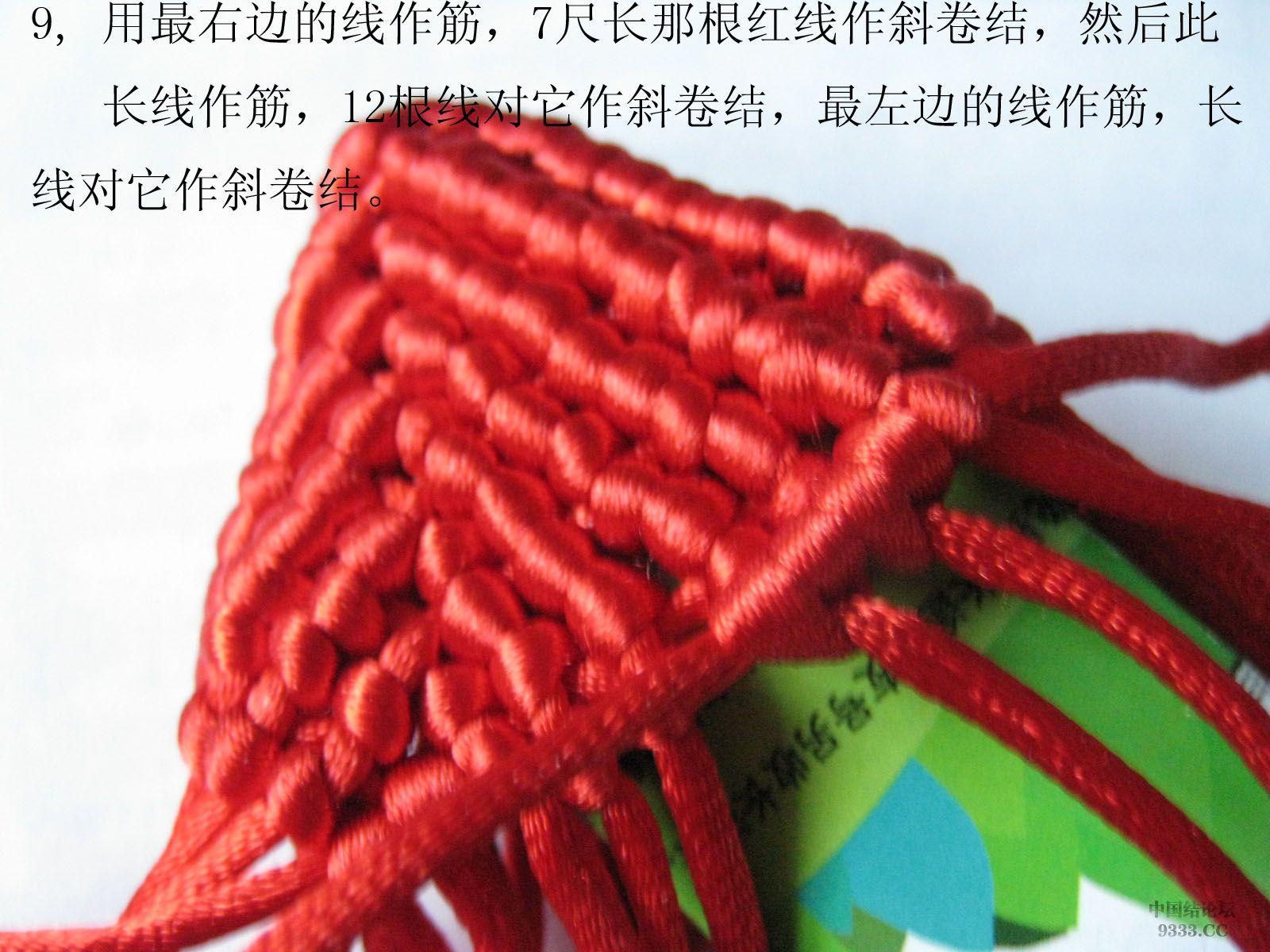 中国结论坛 我发一个鲤鱼教程  立体绳结教程与交流区 0909160711f545da9e78749865