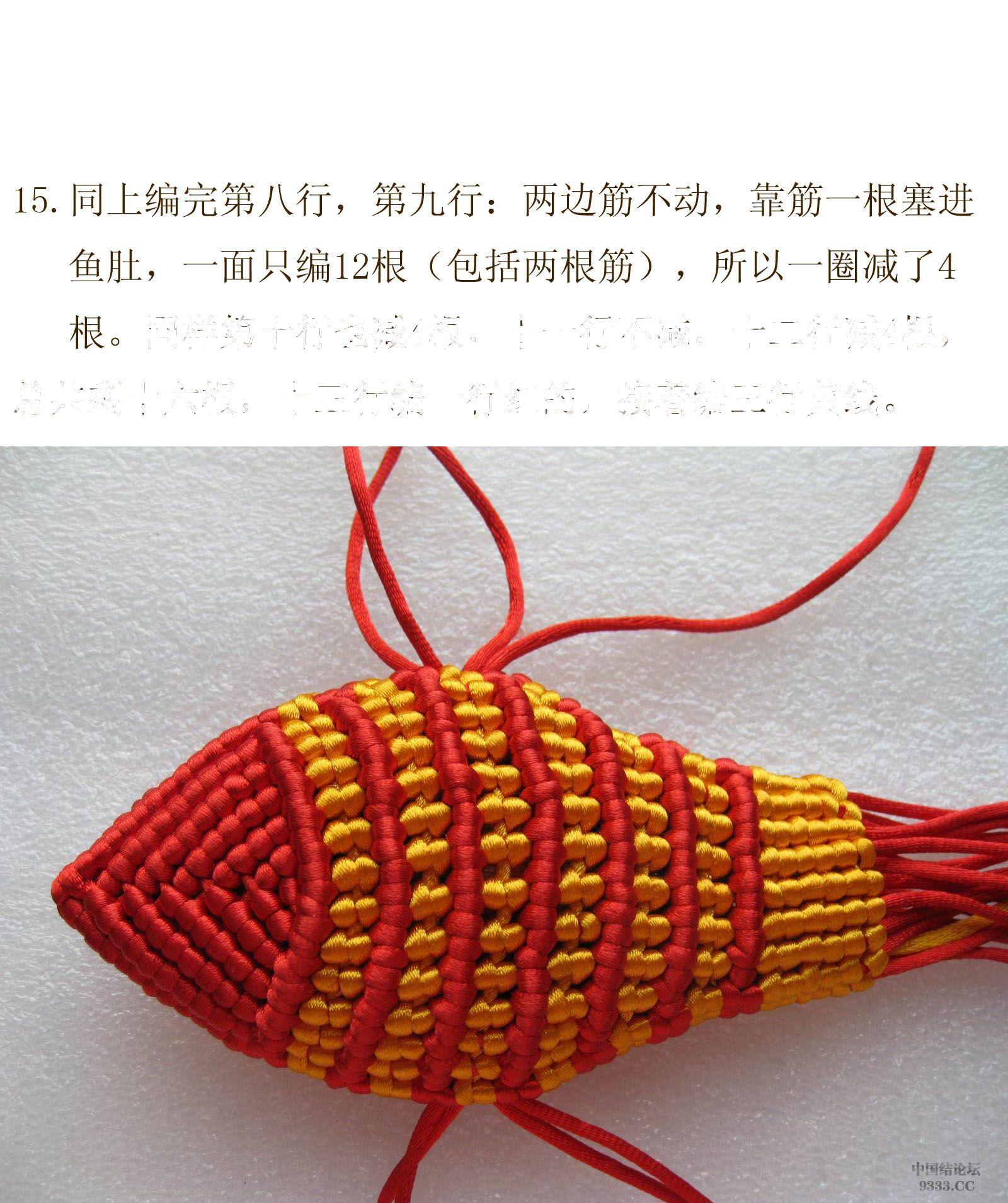 中国结论坛 我发一个鲤鱼教程  立体绳结教程与交流区 09091607143434723247c2787a