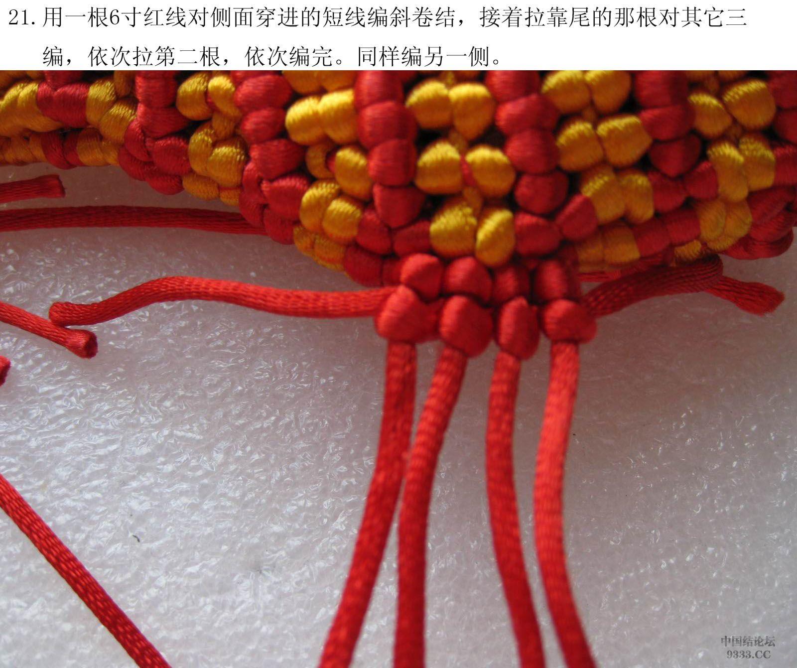 中国结论坛 我发一个鲤鱼教程  立体绳结教程与交流区 09091607165284e68ddadbe37b