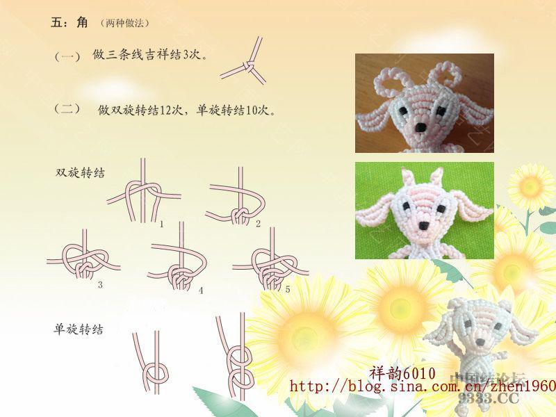 中国结论坛 小羊走线图 由祥,最后,羊走,线图,小羊 立体绳结教程与交流区 09101417546afbc09a0cafa480