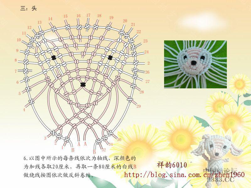 中国结论坛 小羊走线图 由祥,最后,羊走,线图,小羊 立体绳结教程与交流区 09101417547fee746c1d2c0409