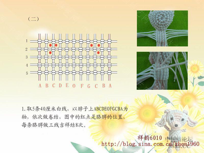 中国结论坛 小羊走线图 由祥,最后,羊走,线图,小羊 立体绳结教程与交流区 09101417548fb6a8dbf76725bf