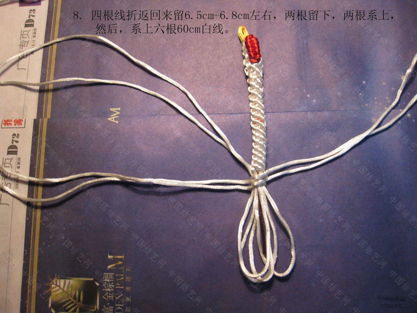 中国结论坛 学习一米老师编的天鹅的图文教程  立体绳结教程与交流区 091026140189463ba98bedbee0