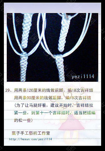 """中国结论坛 跃马中原里的""""骏马""""编结过程 凤尾结的编法图解,编结大全图解,中国结怎么编,手工盘扣法,编结大全 立体绳结教程与交流区 0912071534c8aab4927101de04"""