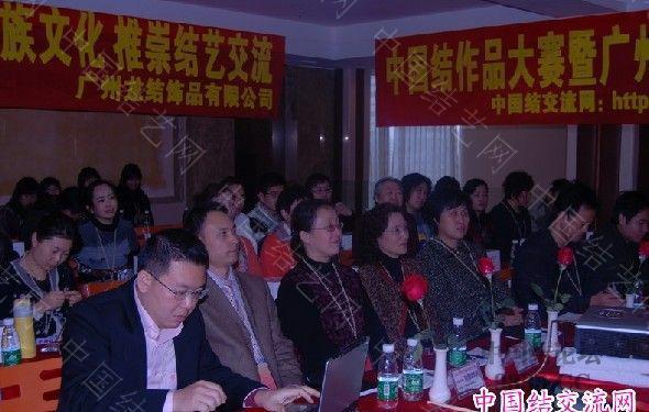 中国结论坛   结艺网各地联谊会 10010422571d756bad7d776cc2