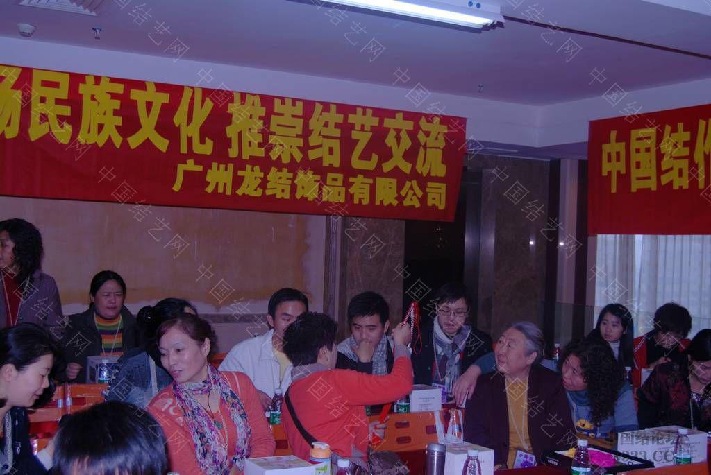 中国结论坛   结艺网各地联谊会 10010422574e0e5593dfd9eb7b