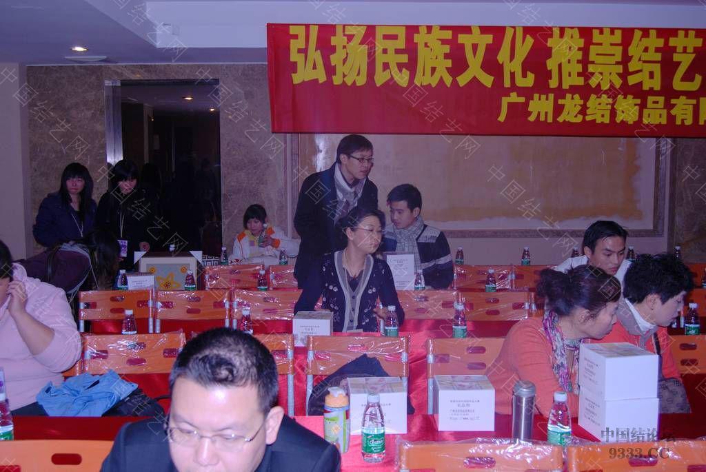 中国结论坛   结艺网各地联谊会 10010422578d4915219b8cb7eb